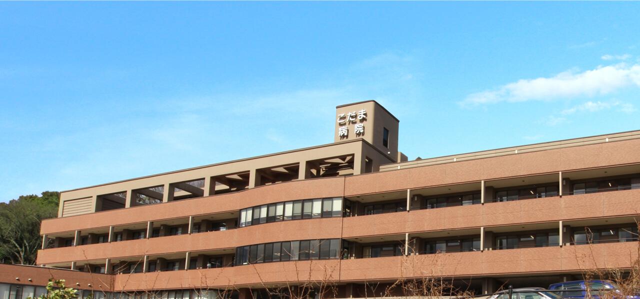 こだま病院のイメージ1